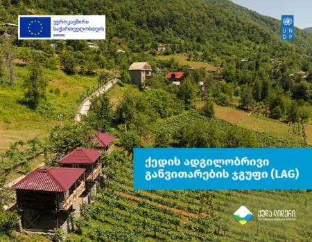 ქედის LAG ახალ პროექტს იწყებს თანამშრომლობა და მობილობა სოფლის მდგრადი განვითარებისთვის!
